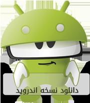 download Persion host App